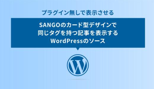 SANGOのカード型デザインで同じタグを持つ記事を表示するWordPressのソース