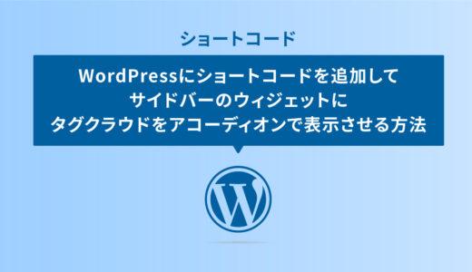 WordPressにショートコードを追加してサイドバーのウィジェットにタグクラウドをアコーディオンで表示させる方法
