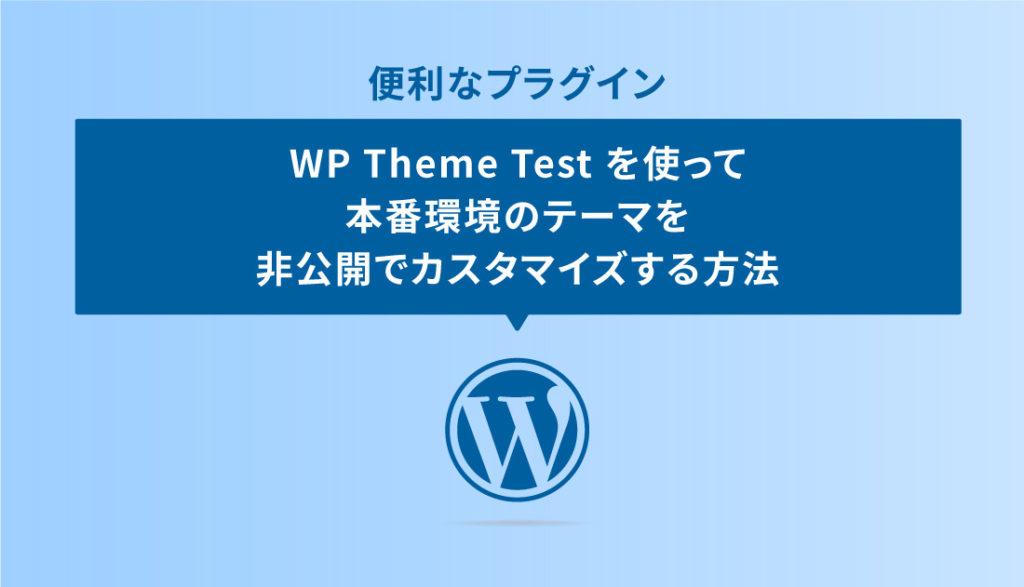 WordPressプラグインのイラスト