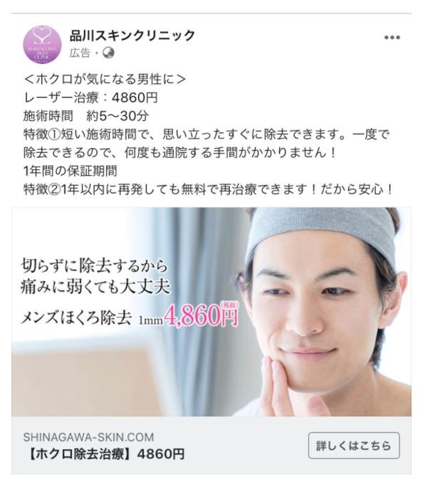 品川スキンクリニックのFacebook広告