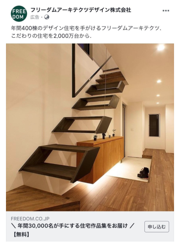 建築会社のFacebook広告