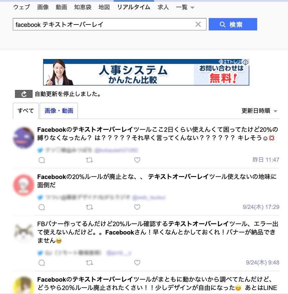 facebook広告のタイムライン