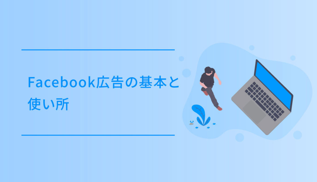 facebook広告のイラスト