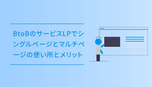 BtoBのサービスLPでシングルページとマルチページのそれぞれの使い所とメリット