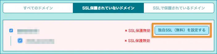ロリポップでのSSL有効化