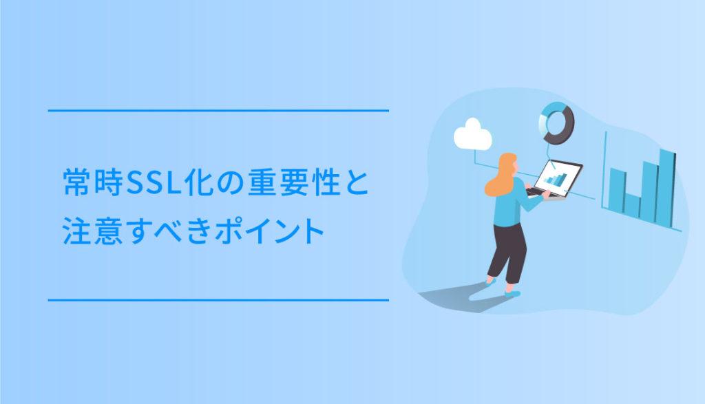 sslの重要性のイラスト
