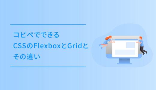 コピペでできるCSSのFlexboxとGridとその違い