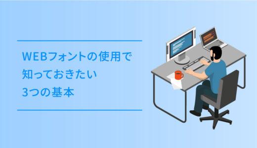 WEBフォントの使用で知っておきたい3つの基本