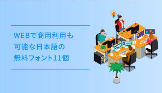 WEBで商用利用も可能な日本語の無料フォント11個