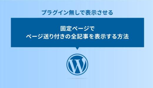 固定ページでページ送り付きの全記事を表示する方法