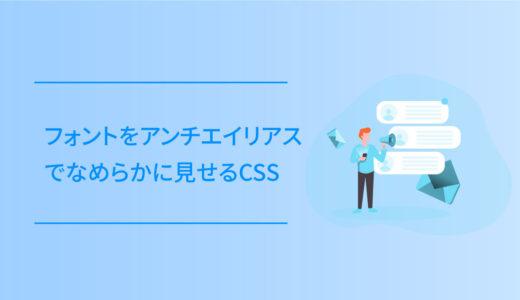 フォントをアンチエイリアスでなめらかに見せるCSS