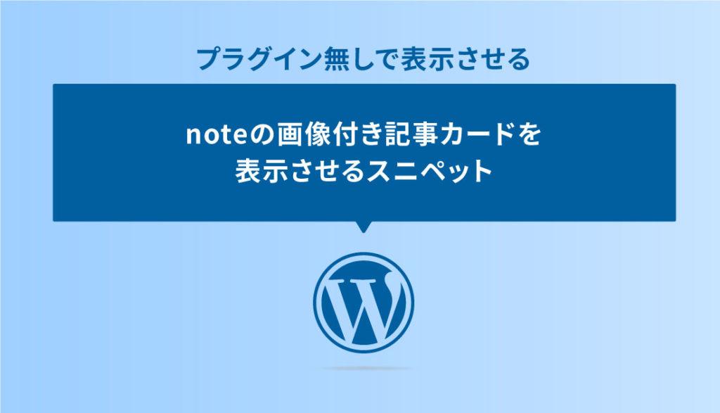 noteのアイキャッチイラスト