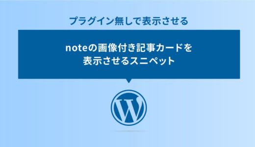 プラグインなしでnoteの画像付き記事カードを表示させるスニペット