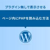 phpのショートコードのイラスト