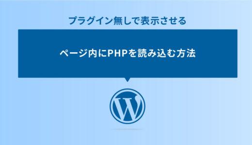 プラグインなしでページ内にPHPを読み込む方法