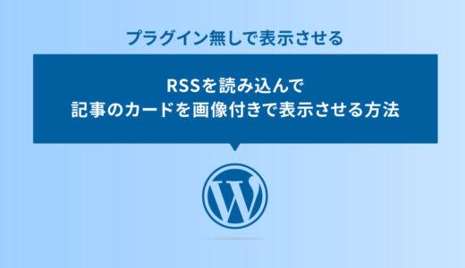プラグインなしでRSSを読み込んで記事のカードを画像付きで表示させる方法