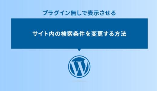 プラグインなしでサイト内の検索条件を変更する方法