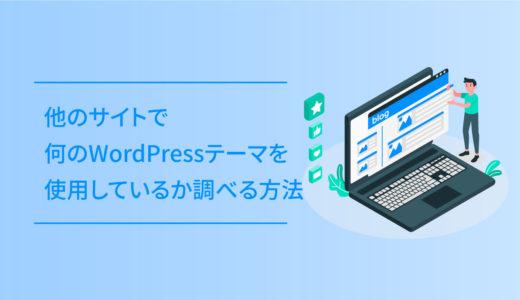 他のサイトで何のWordPressテーマを使用しているか調べる方法