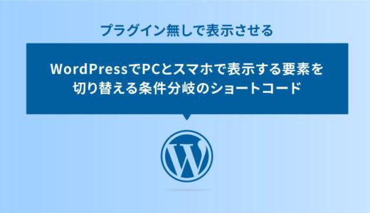 WordPressでPCとスマホで表示する要素を切り替える条件分岐のショートコード