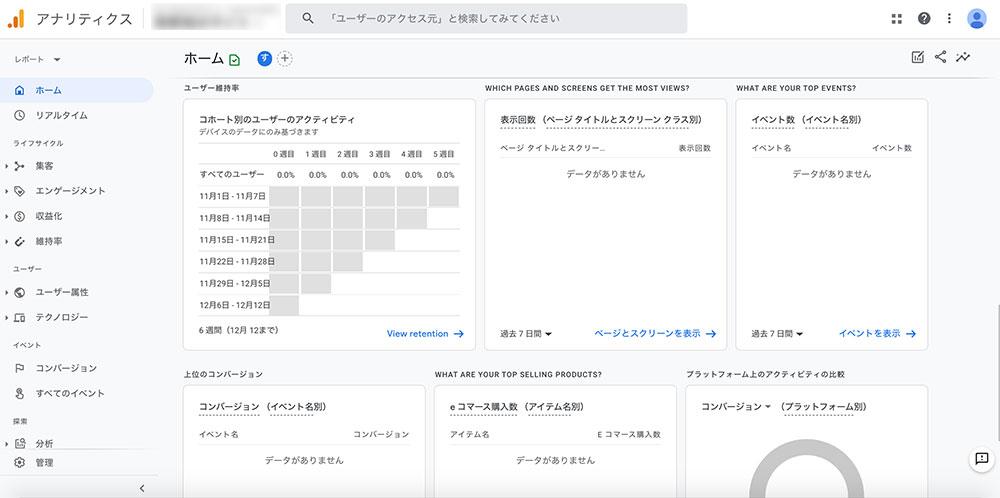 Google Analytics4のホームメニュー