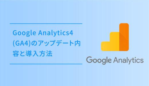 Google Analytics4(GA4)のアップデート内容と導入方法