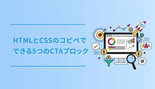 HTMLとCSSのコピペでできる5つのCTAブロック