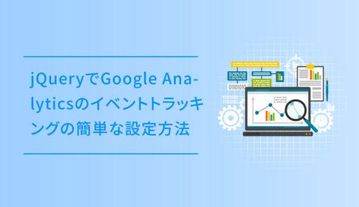 jQueryでGoogle Analyticsのイベントトラッキングの簡単な設定方法