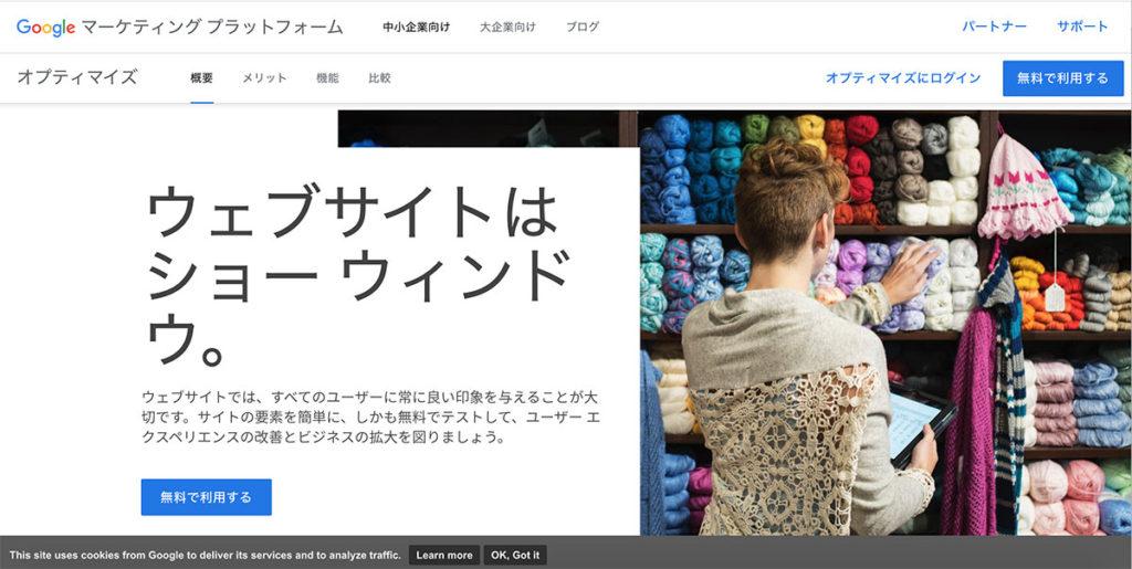Google マーケティングプラットフォーム