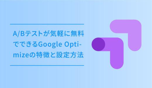 A/Bテストが気軽に無料でできるGoogle Optimizeの特徴と設定方法