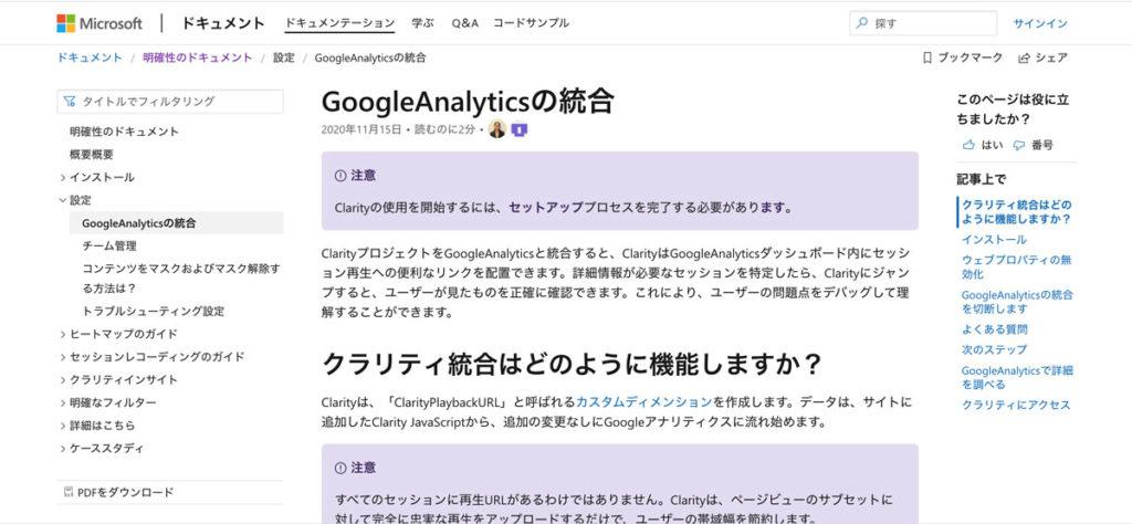 Google Analyticsとの連携