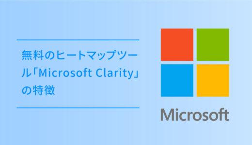 無料のヒートマップツール「Microsoft Clarity」の特徴