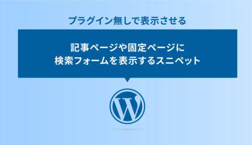 プラグインなしで記事ページや固定ページに検索フォームを表示するスニペット
