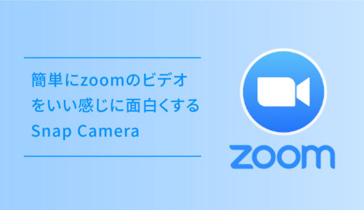 簡単にzoomのビデオをいい感じに面白くするSnap Camera