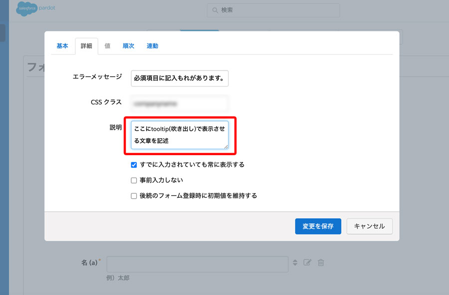 tooltipの記述例