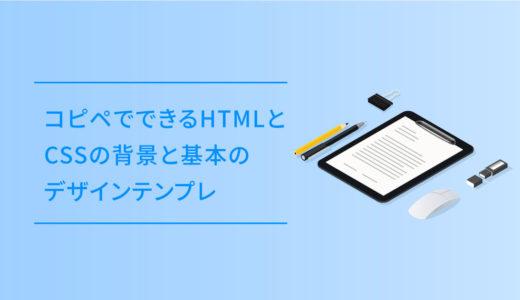 コピペでできるHTMLとCSSの背景と基本のデザインテンプレ