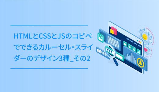 HTMLとCSSとJSのコピペでできるカルーセル・スライダーのデザイン3種_その2