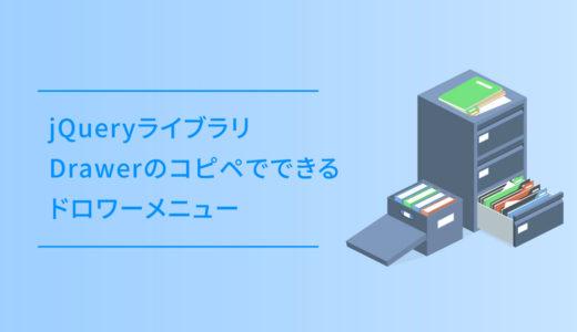 jQueryライブラリDrawerのコピペでできるドロワーメニュー
