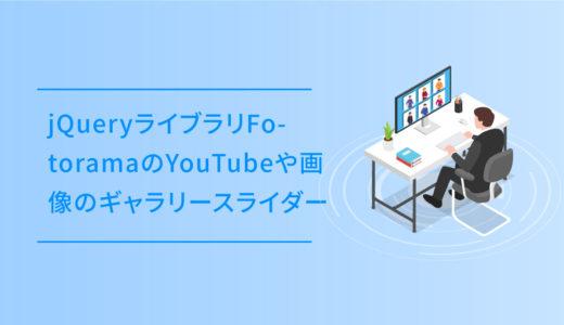 jQueryライブラリFotoramaのコピペでできるYouTubeや画像のギャラリースライダー