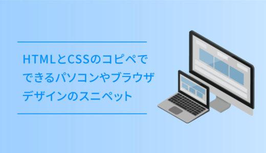 HTMLとCSSのコピペでできるパソコンやブラウザデザインのスニペット