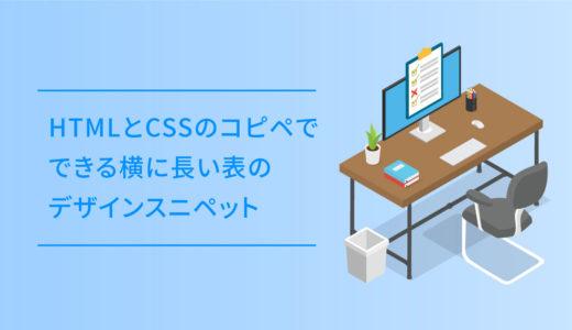 HTMLとCSSのコピペでできる横に長い表のデザインスニペット