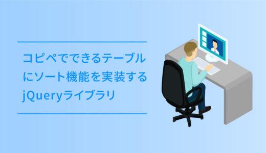 コピペでできるテーブルにソート機能を実装するjQueryライブラリtablesorter