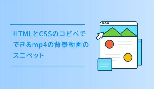 HTMLとCSSのコピペでできるmp4の背景動画のスニペット