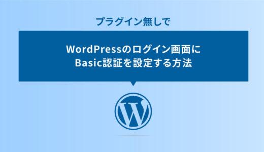 プラグインなしでWordPressのログイン画面にBasic認証を設定する方法