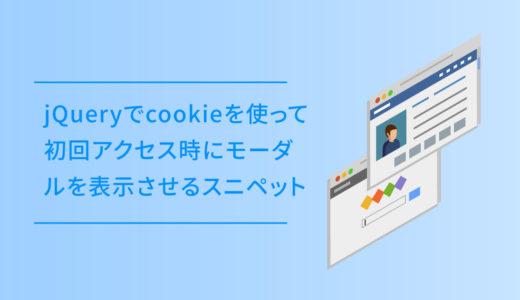 jQueryのコピペでcookieを使って初回アクセス時にモーダルを表示させるスニペット