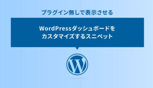 プラグインなしでWordPressダッシュボードをカスタマイズするスニペット