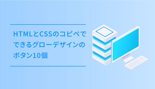 HTMLとCSSのコピペでできるグローデザインのボタン10個