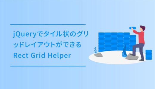 jQueryのコピペでタイル状のグリッドレイアウトができるRect Grid Helper