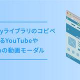jQueryライブラリmodal-videoのコピペでできるYouTubeやvimeoの動画モーダル