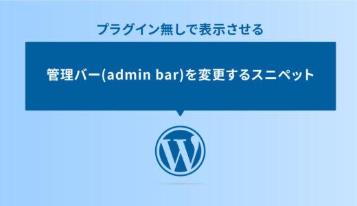 プラグインなしで管理バー(admin bar)を変更するスニペット