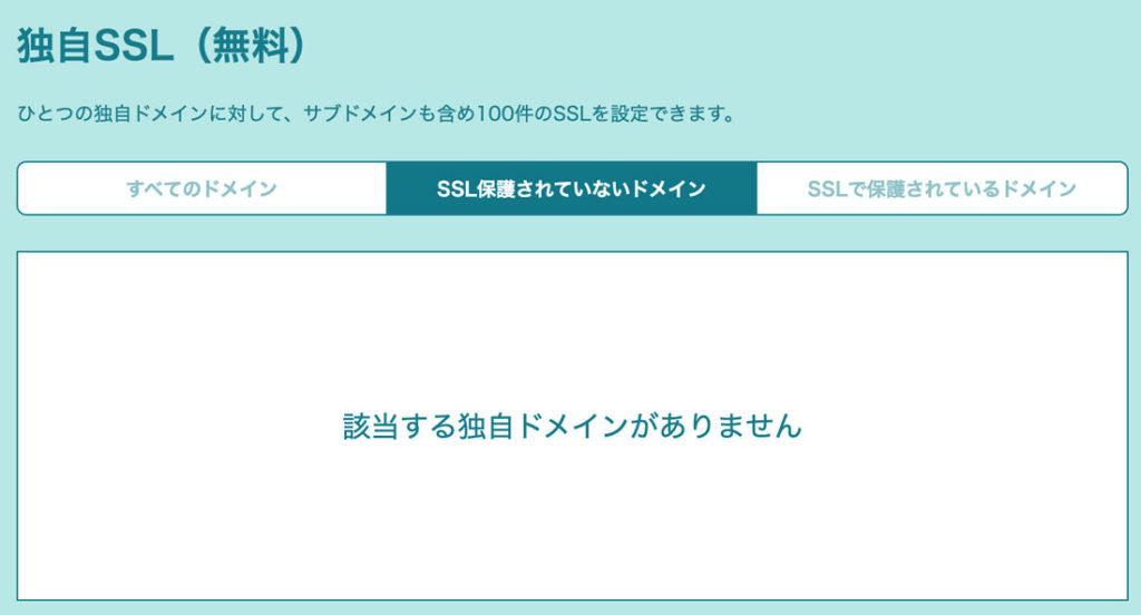 LOLIPOP!のSSL